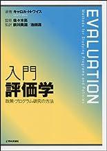 入門 評価学:政策・プログラム研究の方法