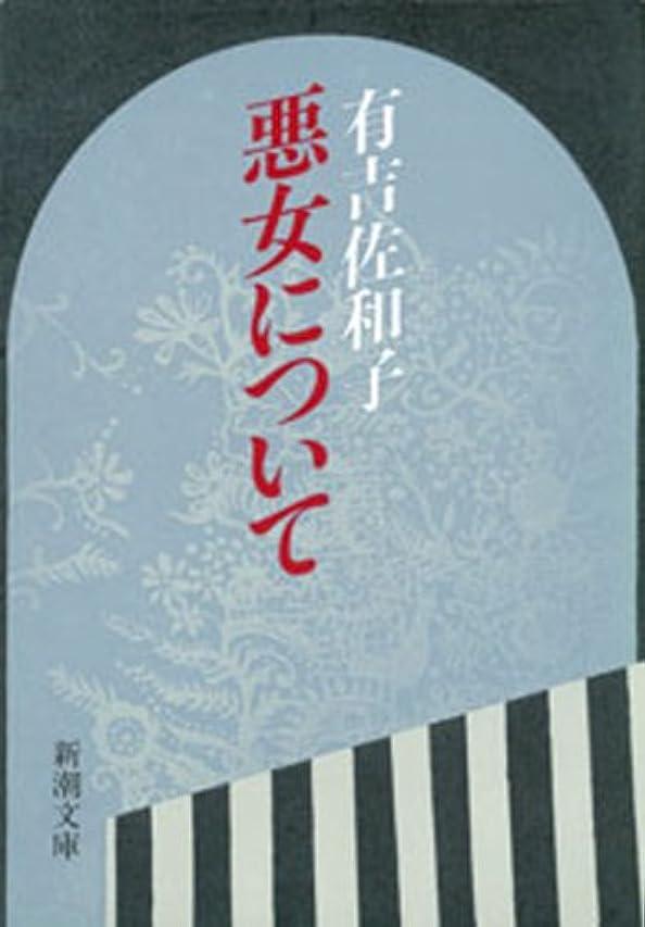 マナーゴールデン国民悪女について(新潮文庫)