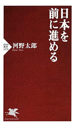 日本を前に進める (PHP新書)