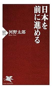 [河野 太郎]の日本を前に進める (PHP新書)