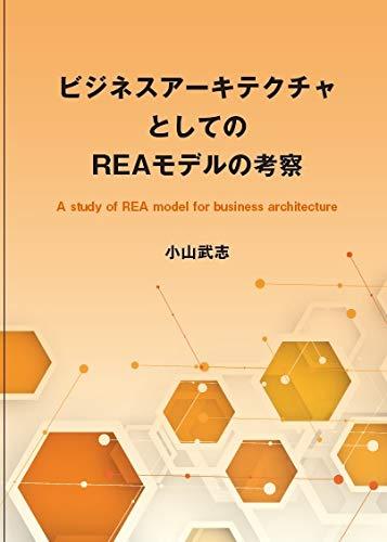 ビジネスアーキテクチャとしてのREAモデルの考察