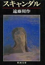 スキャンダル(新潮文庫)