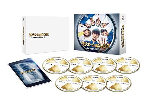 ラジエーションハウス~放射線科の診断レポート~ DVD BOX