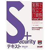 Security+ テキスト SY0‐501対応 (実務で役立つIT資格CompTIAシリーズ)