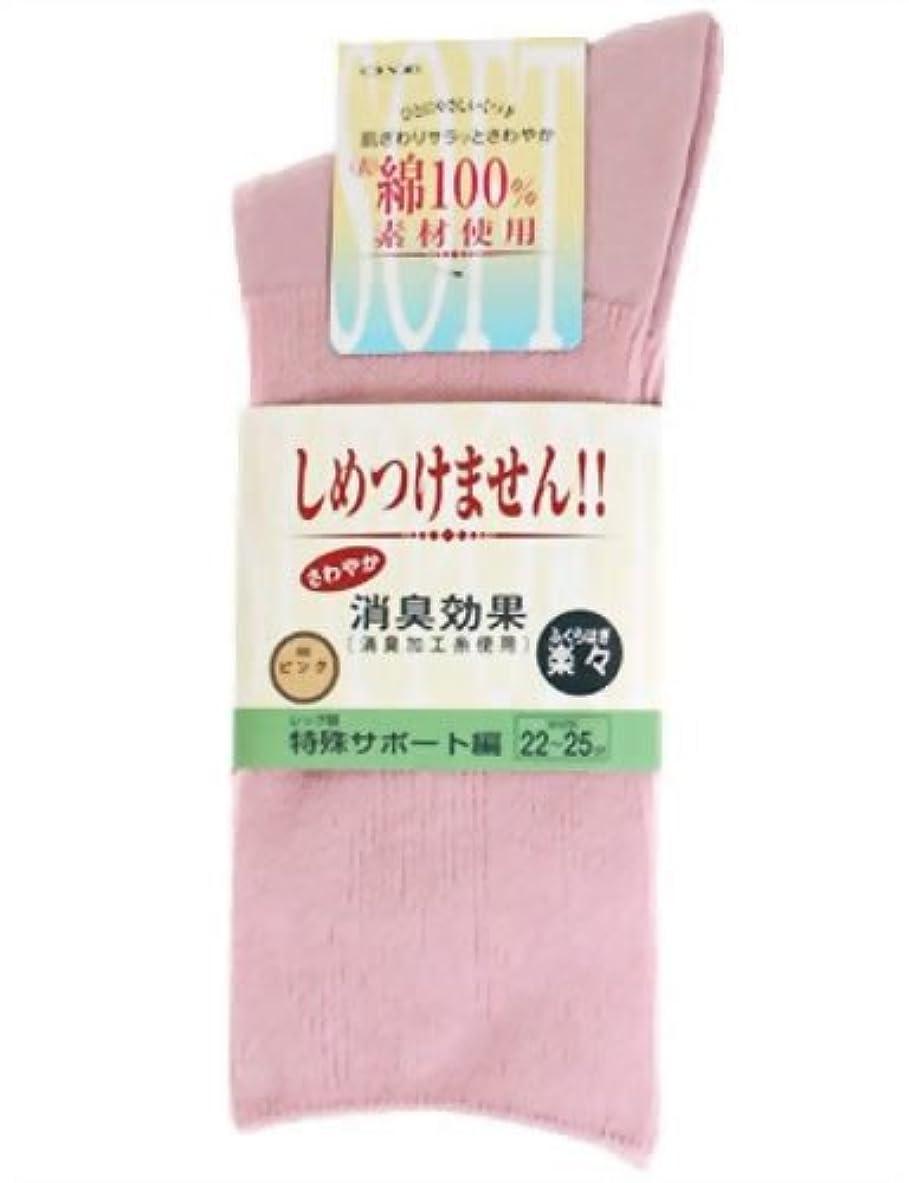 香港ブレース些細なコべス しめつけません!婦人ソックス 表糸綿100% 3950