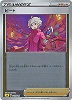 ポケモンカードゲーム 【キラ仕様】【黄】PK-SA-021 ビート