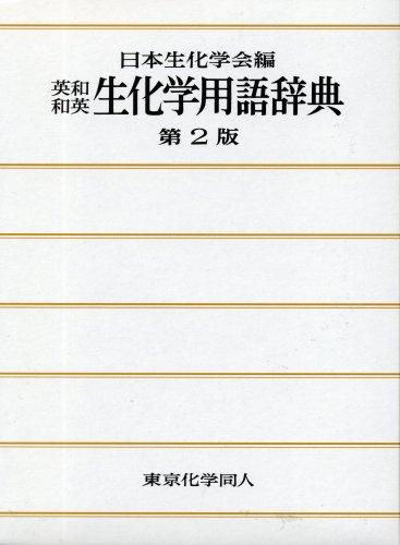 英和・和英生化学用語辞典 第2版