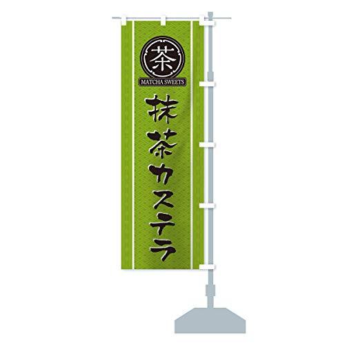 抹茶カステラ のぼり旗 サイズ選べます(ジャンボ90x270cm 右チチ)