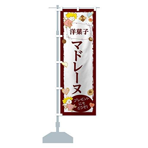 マドレーヌ のぼり旗 サイズ選べます(スリム45x180cm 左チチ)