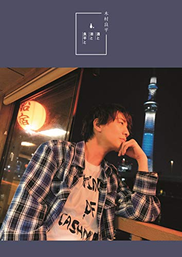 TVガイドVOICE STARS特別編集 木村良平「酒と泪と良平と」 (TOKYO NEWS MOOK 858号)