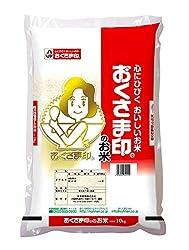 【精米】 【おくさま印 ブランド】 おくさま印のお米 白米 国産米 10kg