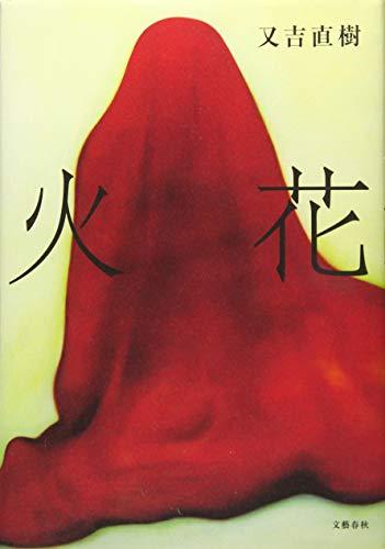 【第153回 芥川賞受賞作】火花