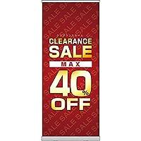 ロールアップ紙看板 CLEARANCESALE MAX40%OFF RU-84 (受注生産)【宅配便】 [並行輸入品]