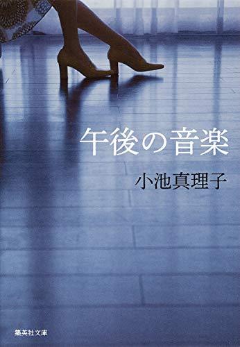 午後の音楽 (集英社文庫)