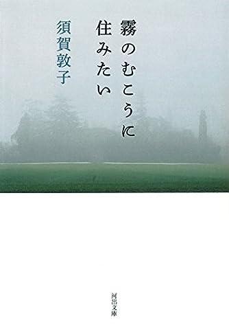 霧のむこうに住みたい (河出文庫)