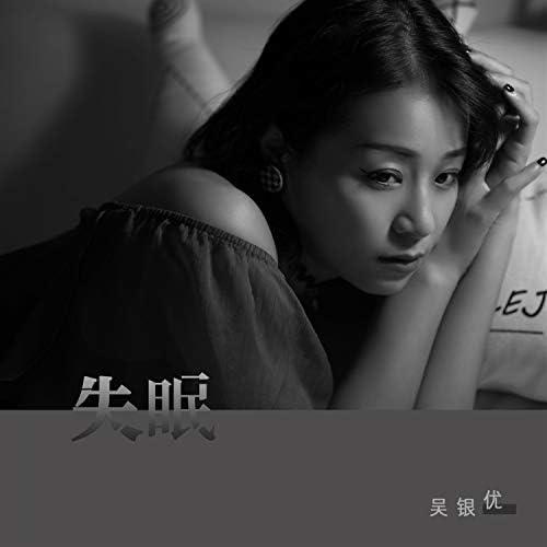 Yinyou Wu