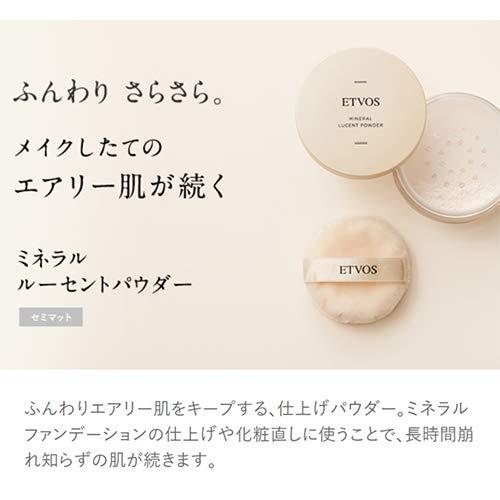 ETVOS(エトヴォス)ミネラルルーセントパウダー8gパフ付セミマット仕上げルースフェイスパウダー化粧崩れテカリ防止皮脂吸収