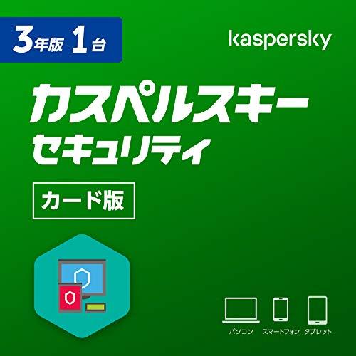 【Amazon.co.jp限定】カスペルスキー セキュリティ (最新版)   3年 1台版   カード版   ウイルス対策   Windows/Mac/Android/iOS対応