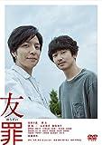 友罪[DVD]