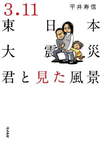 3.11東日本大震災~君と見た風景~ (ぶんか社コミックス)