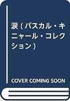 涙 (パスカル・キニャール・コレクション)