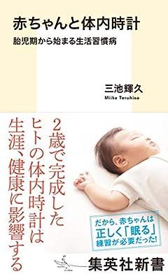 赤ちゃんと体内時計 胎児期から始まる生活習慣病 (集英社新書)