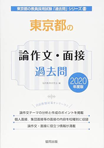 東京都の論作文・面接過去問 2020年度版 (東京都の教員採用試験「過去問」シリーズ)の詳細を見る