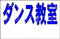 「ダンス教室 (紺)」 ティンサイン ポスター ン サイン プレート ブリキ看板 ホーム バーために