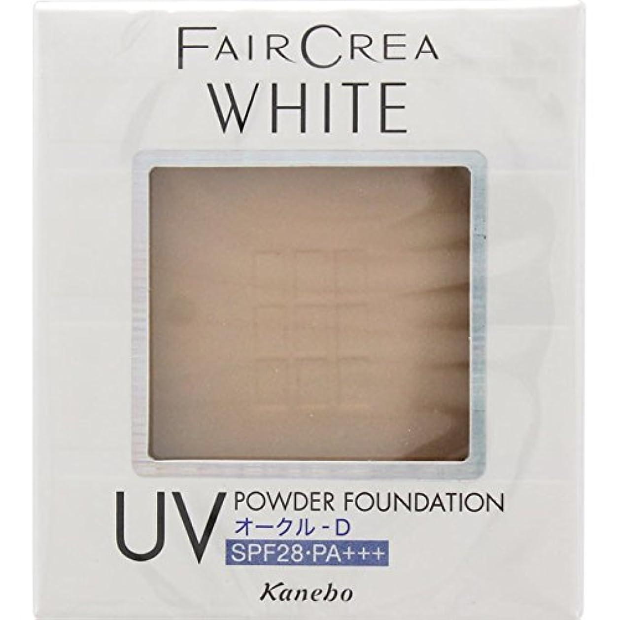 透過性プライム偽カネボウフェアクレア(FAIRCREA)ホワイトUVパウダーファンデーション カラー:オークルD