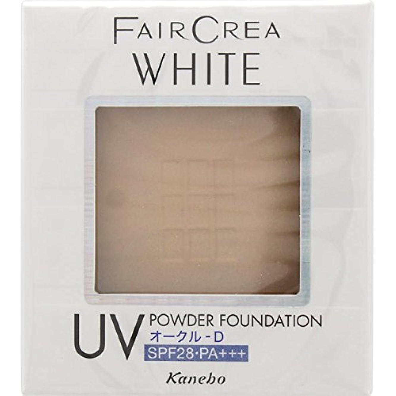 ポインタ出くわす一貫性のないカネボウフェアクレア(FAIRCREA)ホワイトUVパウダーファンデーション カラー:オークルD