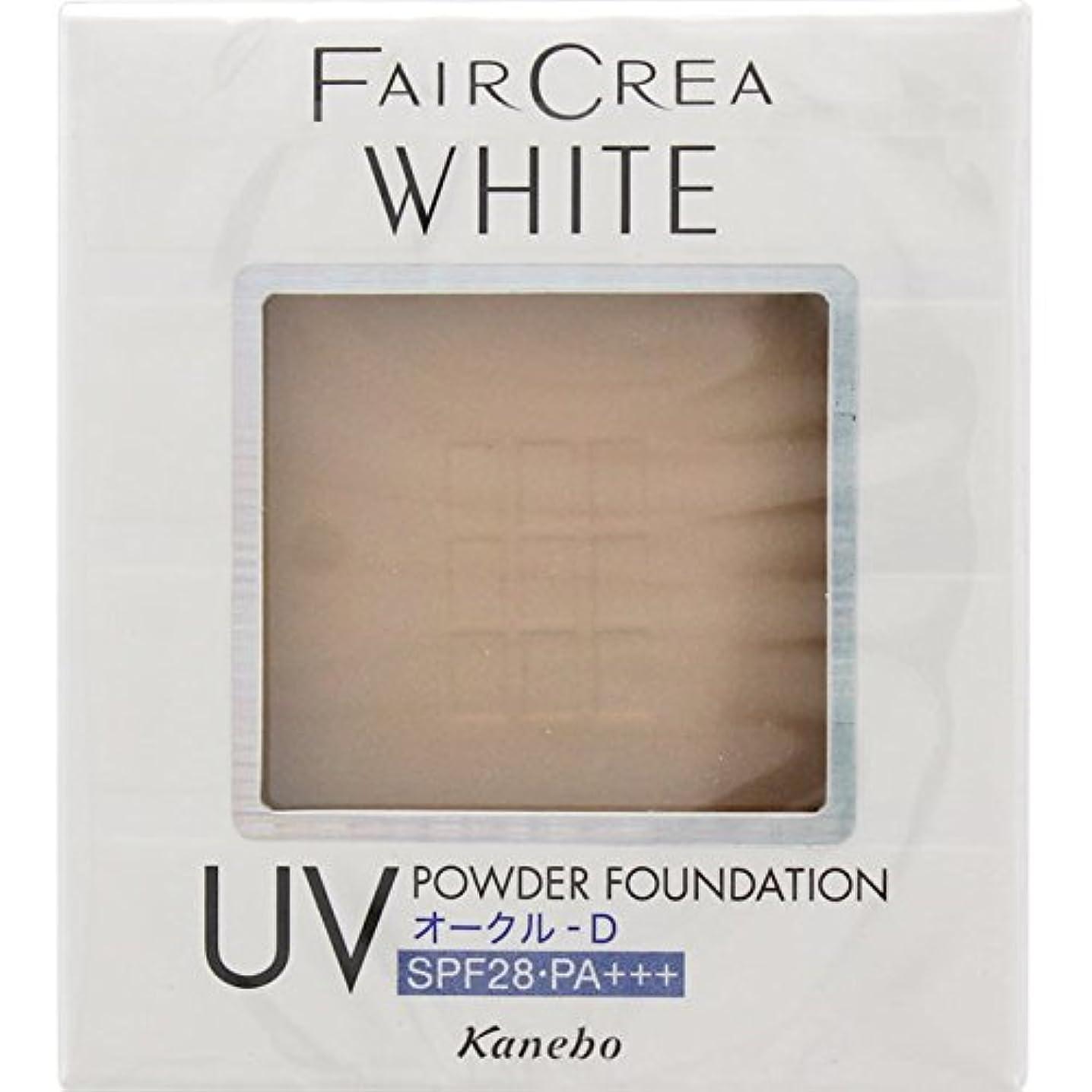 標高クランシー対処するカネボウフェアクレア(FAIRCREA)ホワイトUVパウダーファンデーション カラー:オークルD
