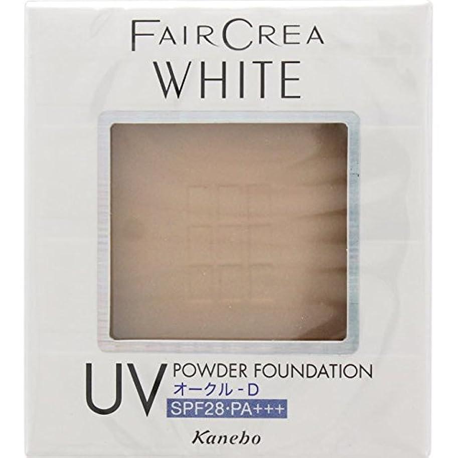 蓄積するリスク単位カネボウフェアクレア(FAIRCREA)ホワイトUVパウダーファンデーション カラー:オークルD