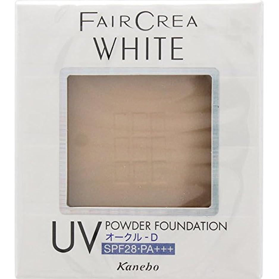 ドック増加するおなじみのカネボウフェアクレア(FAIRCREA)ホワイトUVパウダーファンデーション カラー:オークルD