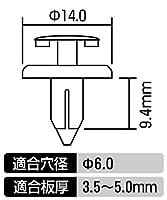 【自動車パーツ1個単位販売】プッシュターンリベット(トヨタ・ダイハツ・スズキ車用)