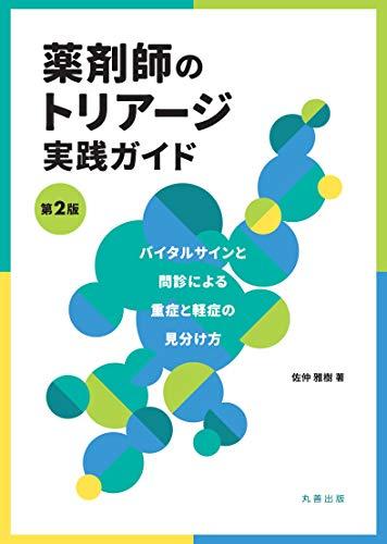 薬剤師のトリアージ実践ガイド 第2版: バイタルサインと問診による重症と軽症の見分け方の詳細を見る