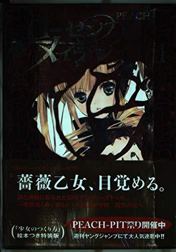 ローゼンメイデン 1 (愛蔵版コミックス)