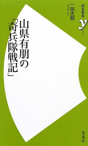 山県有朋の「奇兵隊戦記」 (歴史新書y)