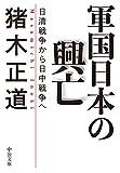 軍国日本の興亡-日清戦争から日中戦争へ (中公文庫 い 65-2)