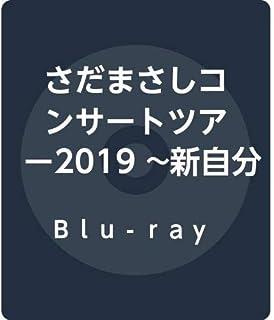 さだまさしコンサートツアー2019 ~新自分風土記~ [Blu-ray]