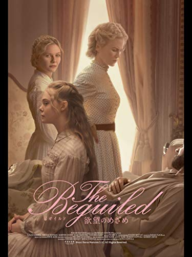 The Beguiled ビガイルド 欲望のめざめ(字幕版)