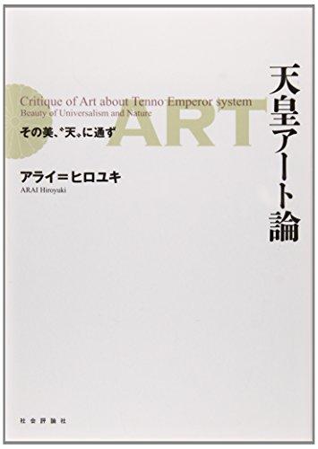 """天皇アート論 -その美、""""天""""に通ず"""