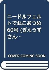 ニードルフェルトでねこあつめ 60号 (ぎんうずさん) [分冊百科] (キット付)