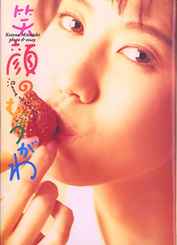笑顔のむこうがわ―Kotono Mitsuishi photo & essay (Newtype CV book)