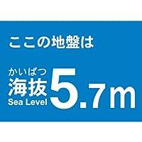 TRUSCO(トラスコ) 海抜ステッカー 5.7m (2枚入) TKBS-57