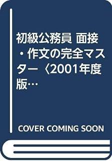 初級公務員 面接・作文の完全マスター〈2001年度版〉