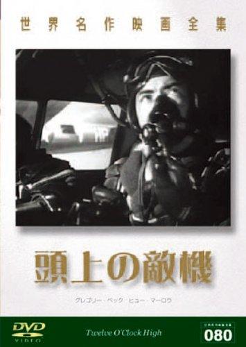 世界名作映画全集80 頭上の敵機 [DVD]