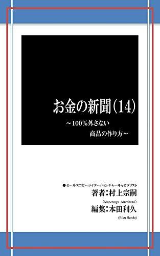 [村上宗嗣, 本田利久]のお金の新聞(14): 100%外さない商品の作り方