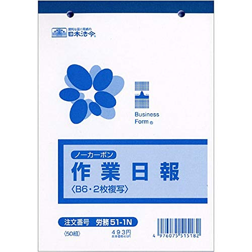 日本法令 法令様式 労務 51-1N 作業日報 2個セット