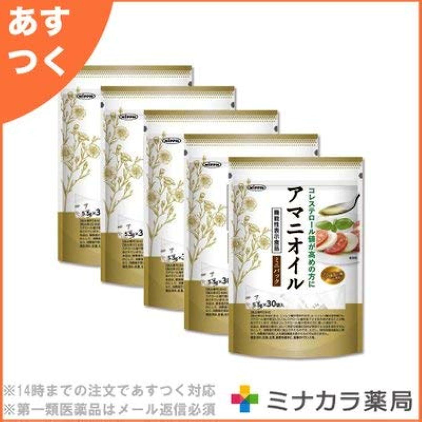 不快ファントムれる日本製粉 アマニオイル ミニパック 5.5g×30 (機能性表示食品)×5個セット