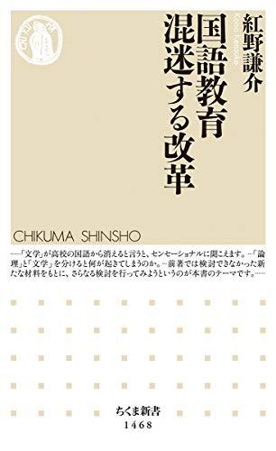 国語教育 混迷する改革 (ちくま新書)